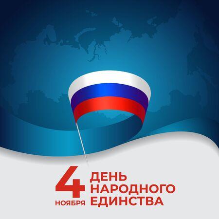 Transparent dzień jedności narodowej Rosji na 4 listopada, wektor szablon flagi rosyjskiej. Plakat narodowy. Tło z trójkolorową flagą. Tłumaczenie: 4 listopada to dzień jedności narodowej
