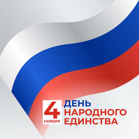 Banner of the day of national unity of russia 4 november, russian wavy flag on a white background. Vector template. Translation: November 4 - National Unity Day
