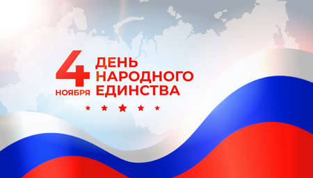 Banner national unity day of russia on november 4. Waving flag on map russia. Background with flying tricolor flag. Translation: November 4 - National Unity Day Vectores