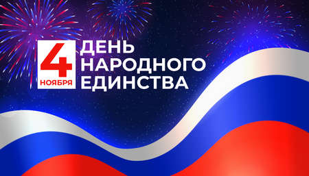 Banner national unity day of russia on november 4. Waving flag of Russia. Background - night sky, fireworks.  Vector greeting card. Translation: November 4 - National Unity Day