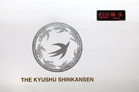 Kyushu Shinkansen bullet train emblem and destination board Stock Photo