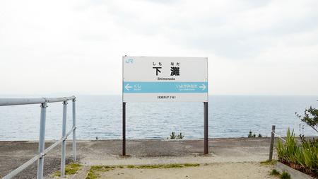 伊予 SimoNada 駅 写真素材 - 81471721