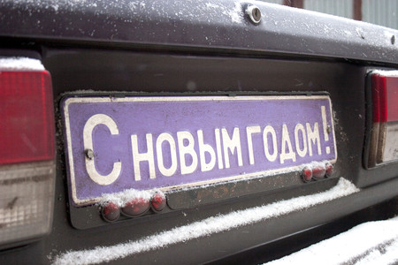 number plate: New year plate in the style of retro car number with abbreviation