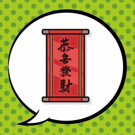 couplets: Chinese festival couplets doodle, speech bubble Illustration