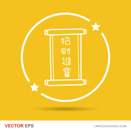 couplets: Chinese festival couplets doodle Illustration