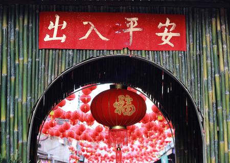 chinese bamboo: Chinese bamboo arch Stock Photo