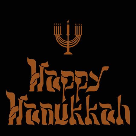 hanuka: Hanukkah, Jewish, holiday, bright