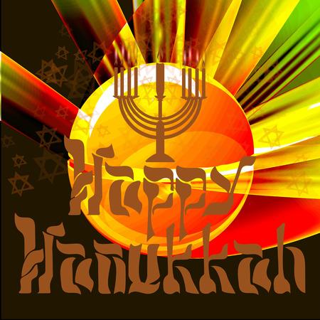 jewish star: Hanukkah, Jewish, holiday, bright, star Illustration