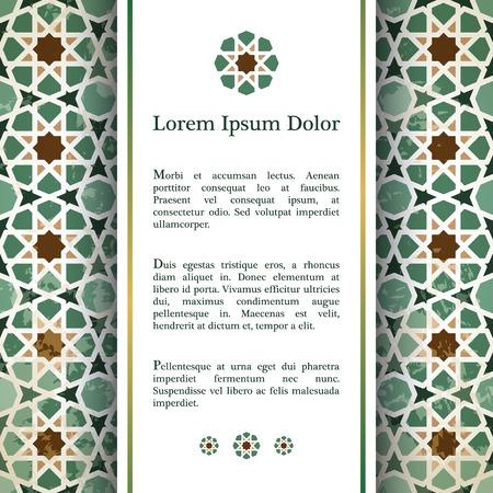 アラベスク装飾 - 幾何学的なパターンが施された招待状カード