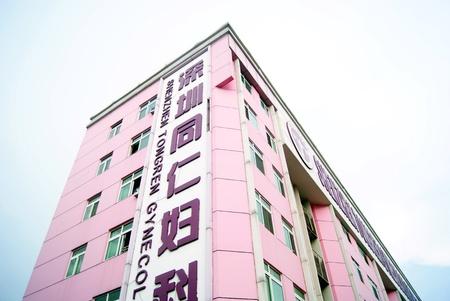 gynaecology: Shenzhen Tongren Hospital, in China