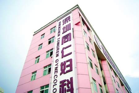 gynaecology: Shenzhen Tongren Hospital, in China