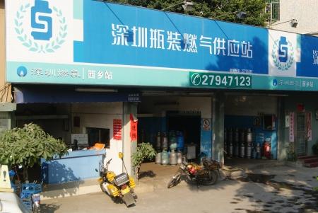 gas supply: Shenzhen bottled gas supply, in China