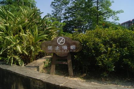 No smoking signs in Baoan Park, Shenzhen photo