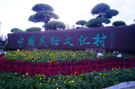 folk culture: shenzhen folk culture village
