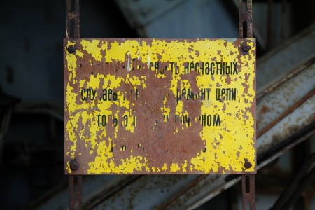 inexplicable: old rusty plate with inexplicable text message Stock Photo
