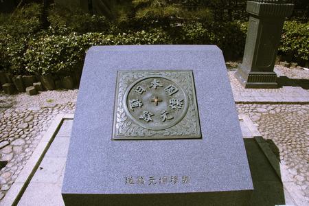 milestone: Japan road zero milestone Stock Photo