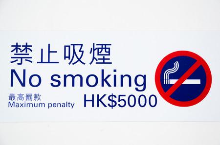 forbidding: HONG KONG, VIETNAM - MARCH 8, 2013: A warning sign at the Hong Kong International Airport forbidding smoking. The maximum penalty is HK$5000.