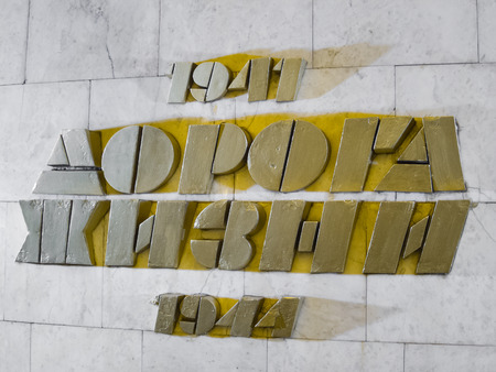 ww2: ST PETERSBURG - MAY 30, 2011: The sign the Road of Life 1941 1944 at the Ladozhskaya metro station. The route across the frozen Lake Ladoga provided the only access to the besieged city in WW2.