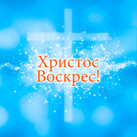 old postcards: Easter greeting card: Jesus is alive, in Russian
