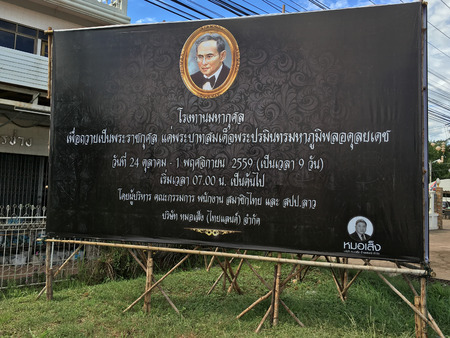 thai language: UDON THANI, THAILAND - OCTOBER 31, 2016: A mourning board with the portrait of Bhumibol Adulyadej (1927 – 2016), the monarch of Thailand as Rama IX. He was the worlds longest serving head of state.