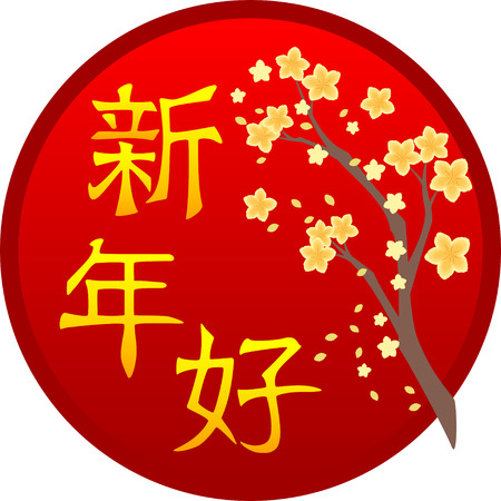 lian: Happy new year (Xin nian hao - in Chinese) wishing message with yellow jin lian apricot branch on red circle background; vector graphics