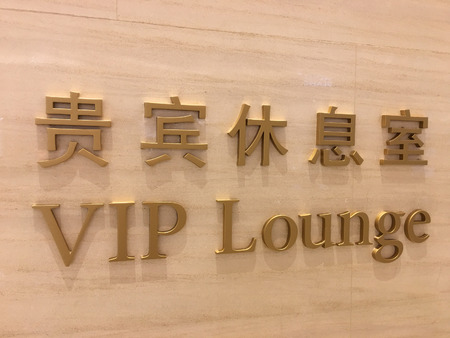 Sign on the wall VIP Lounge in English and Chinese Stock Photo