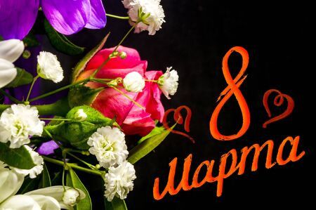 Holiday card - beautiful gift bouquet of various blooming bright colorful decorative summer flowers, holiday greetings, handwritten inscription with a brush 8 march, greeting lettering, russian text.