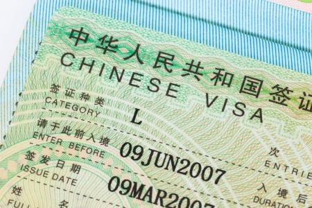 여권 매크로 중국 비자