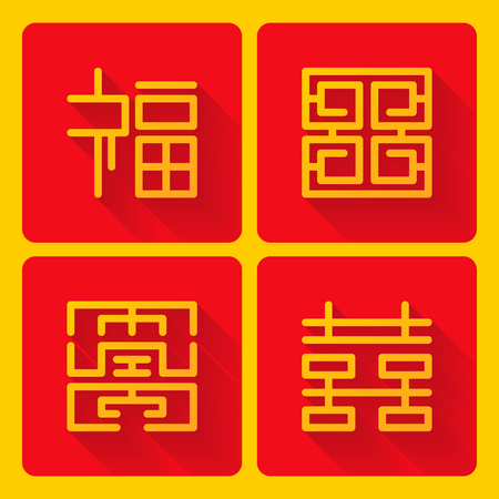 longevity: square version of chinese four blessing symbol: luck, prosperity, longevity and double happiness, set of lucky four chinese flat design, vector illustration