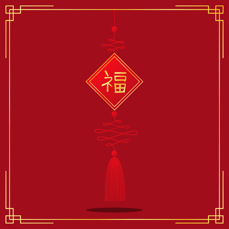 A charm of FU means: luck, a chinese word, chinese new year and festival