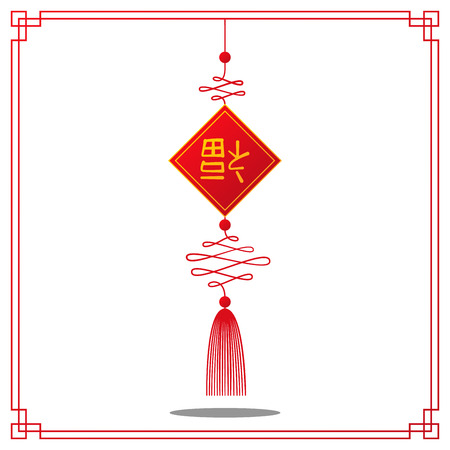 The upside down of fu means: luck coming, a flip of chinese word, chinese new year and festival, charm of happiness coming