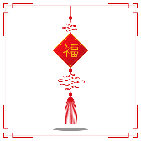 ideograph: A charm of FU means: luck, a chinese word, chinese new year and festival