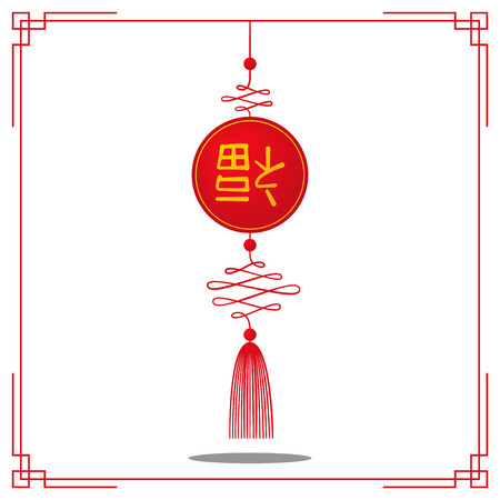 ideograph: The upside down of fu means: luck coming, a flip of chinese word, chinese new year and festival, charm of happiness coming