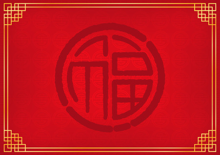 chinese new year background luck word with abstract oriental wallpaper red circle