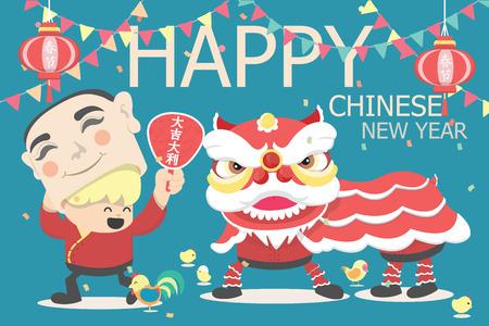 행복 한 중국 신년 축 하 사자 춤 2017 신년 카드 일러스트