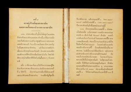 Thai language Old book on the black background photo