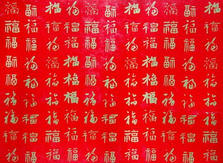 best wishes: a chinese character that represents fortune and properity. The word is surrounded by the same word in a different calligraphy style of writing.  Stock Photo