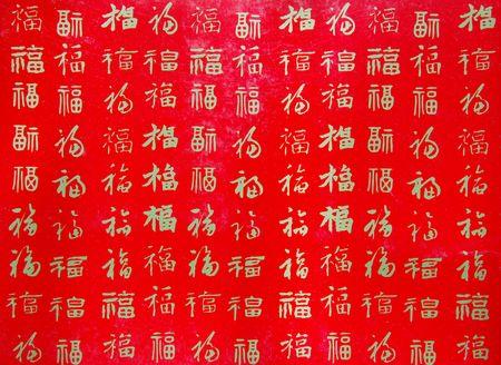 buena suerte: un car�cter chino que representa fortuna y properity. La palabra est� rodeada por la misma palabra en un estilo de caligraf�a diferentes de escritura.