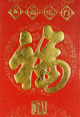 항상 봄 축제 동안 사용 된 평균 '행운'한자 '쿵푸'.