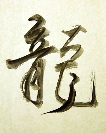 dragon calligraphy: Chinese New Year Calligraphy for the Year of Dragon