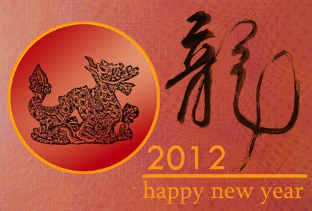 New year decoration with dragon art of 2012 Stock Photo - 11225058