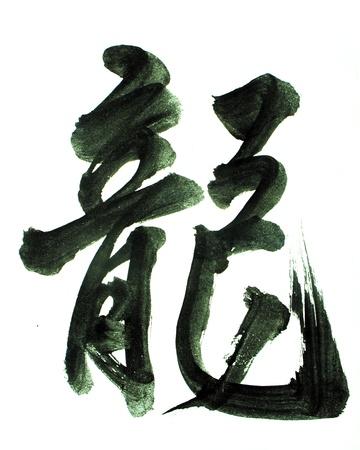 dragon chinois: Calligraphie chinoise du Nouvel An pour l'ann�e du Dragon Banque d'images