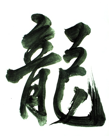 caligrafia: Chinese New Year Calligraphy for the Year of Dragon              Banco de Imagens