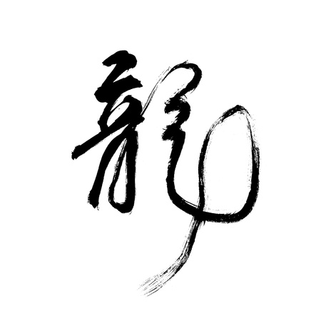 Chinese New Year Calligraphy for the Year of Dragon Stock Photo - 11225064