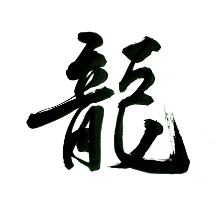 Chinese New Year Calligraphy for the Year of Dragon Stock Photo - 11398965