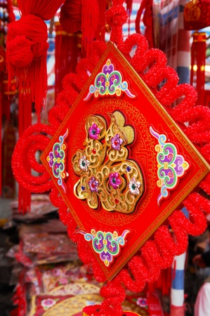 stitchwork: Chinese gift used during spring festival