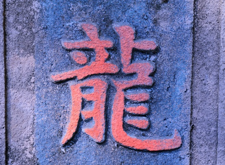 chinese writing: Chinese Calligraphy of the Dragon Stock Photo