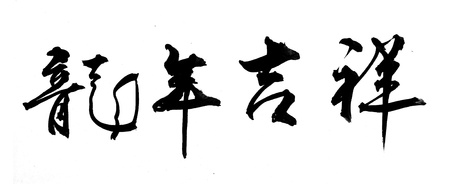 Chinese New Year Calligraphy for the Year of Dragon Stock Photo - 11737105