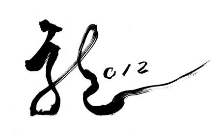 Calligraphie chinoise du Nouvel An pour l'Ann�e du Dragon photo