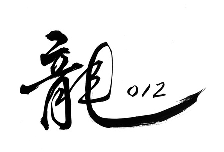 chinese new year dragon: Chinese New Year Calligraphy for the Year of Dragon